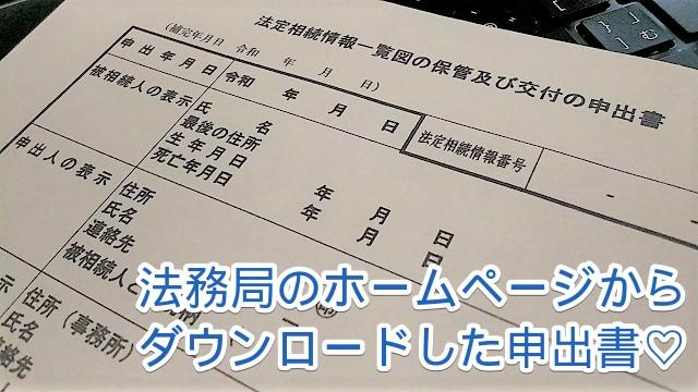 法定相続情報証明制度申出書用紙