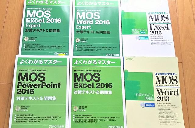 MOSおすすめテキストFOM2013-2016