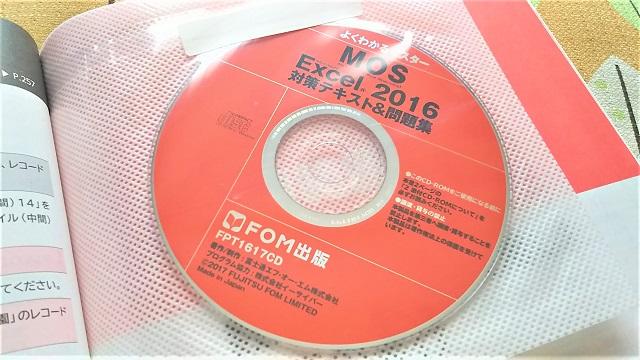 MOSおすすめテキストFOM添付CD-ROMで模擬試験