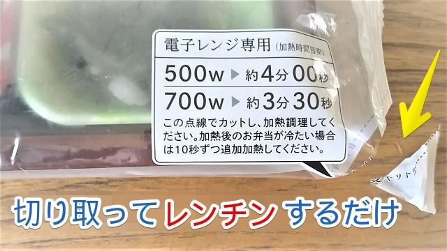 食宅便お試しセット冷凍レンチン